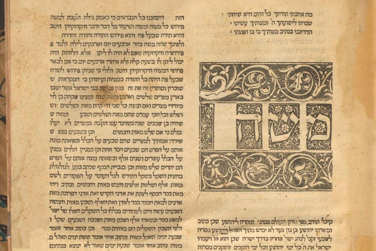 Erste Seite Sefer Mitzwot HaGadol (SMAG)